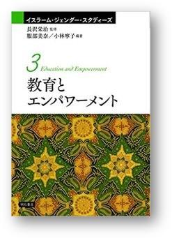 第3巻 教育とエンパワーメント